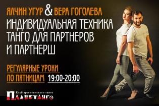 Индивидуальная техника танго для партнеров и партнерш. Уроки по пятницам с Ялчином Угуром и Верой Гоголевой в Планетанго