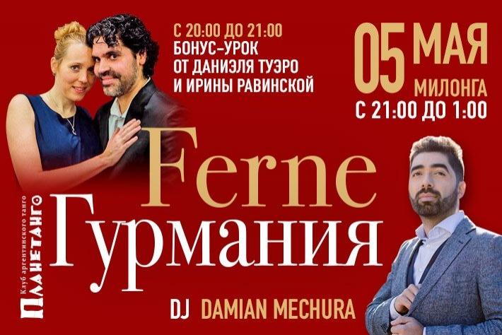 FERNE Гурмания by Gleb Gurman DJ Damian Mechura!