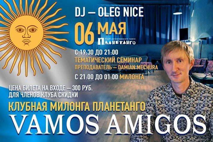 VAMOS AMIGOS DJ Олег Найс!