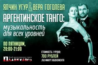 Танго: Музыкальность для всех уровней с Ялчином Угуром и Верой Гоголевой по пятницам в Планетанго