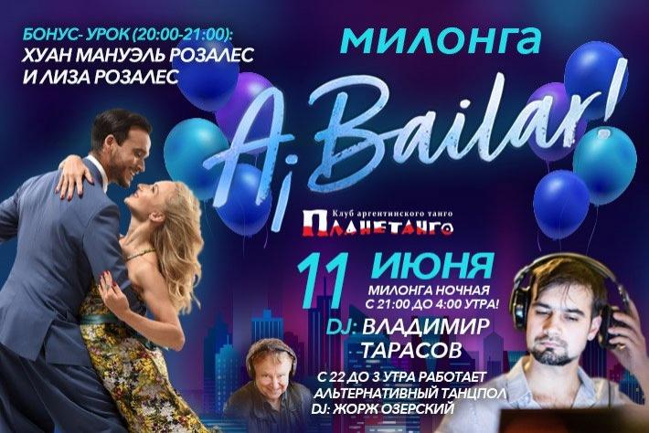 Самая танцевальная милонга пятницы ABailar! DJs ВЛАДИМИР ТАРАСОВ & ЖОРЖ ОЗЕРСКИЙ