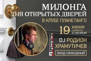Милонга Дня открытых дверей DJ Родион Храмутичев