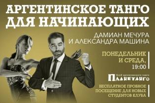 Аргентинское танго с нуля! Новая группа с Дамианом Мечурой и Александрой Машиной в Планетанго