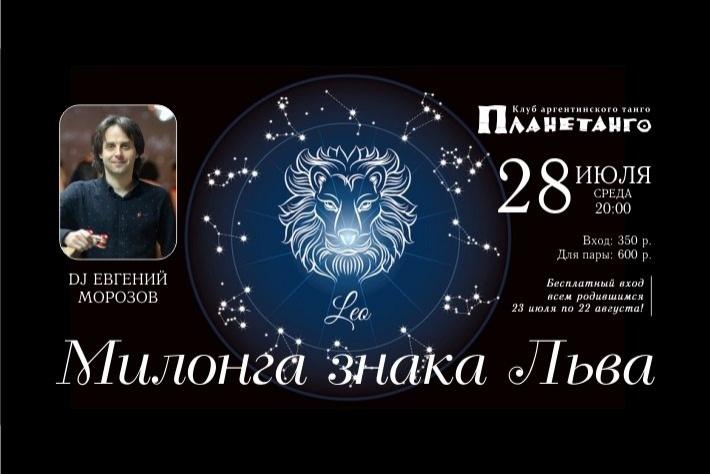 Милонга знака Льва в Планетанго