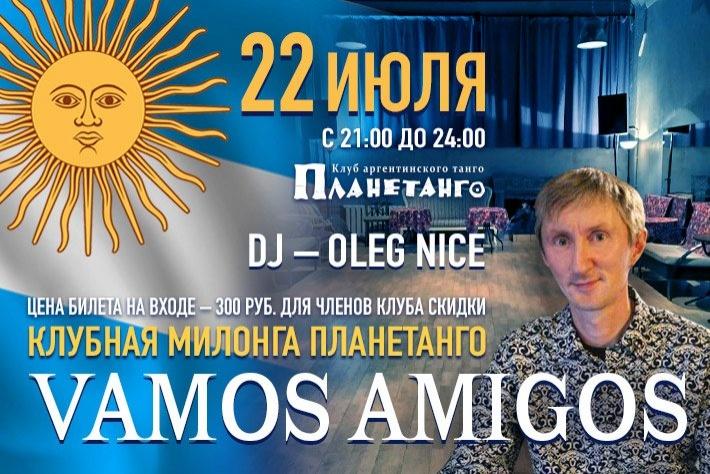 Клубная милонга Планетанго VAMOS AMIGO DJ Oleg Nice