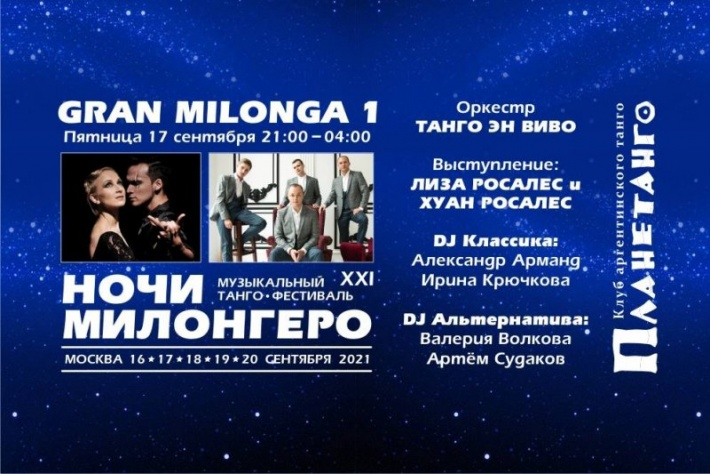 Ночи Милонгеро XXI ★ Gran-milonga I