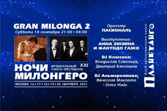 Ночи Милонгеро XXI ★ Gran-milonga 2