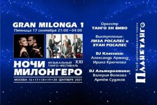 Гран-Милонга I 17 сентября