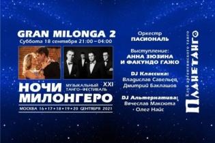 Гран Милонга II 18 сентября