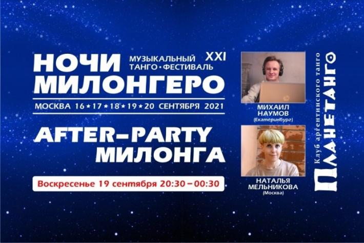 Ночи Милонгеро XXI ★ After-party милонга