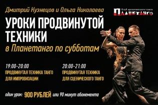 Уроки продвинутой техники с Дмитрием Кузнецовым и Ольгой Николаевой в Планетанго по субботам с октября!