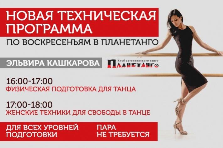 Новая техническая программа с Эльвирой Кашкаровой по воскресеньям в Планетанго!