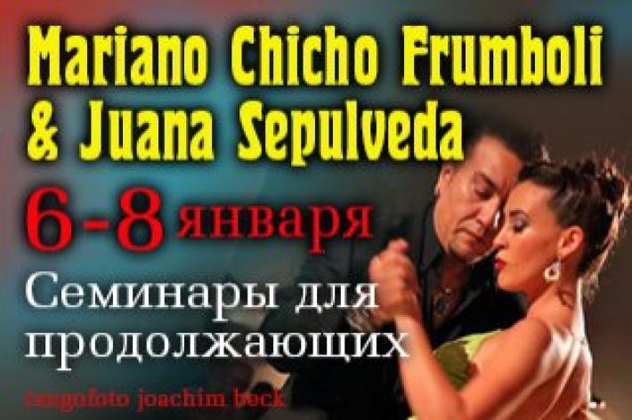 12-ти часовой интенсив от Мариано Чичо Фрумболи и Хуаны Сепульведа