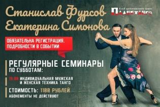 Семинар по мужской и женской технике танго со Станиславом Фурсовым и Екатериной Симоновой в субботу 24 октября в 19:00 в Планетанго