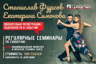 Семинар по мужской и женской технике танго со Станиславом Фурсовым и Екатериной Симоновой в субботу 19 сентября в 19:00 в Планетанго