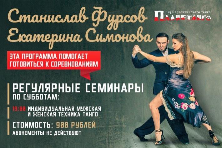 Мужская и женская техника от Станислава Фурсова и Екатерины Симоновой по субботам в 19:00 в Планетанго