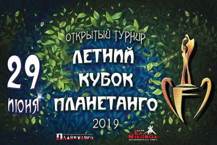 Летний Турнир на «Кубок Планетанго 2019»!