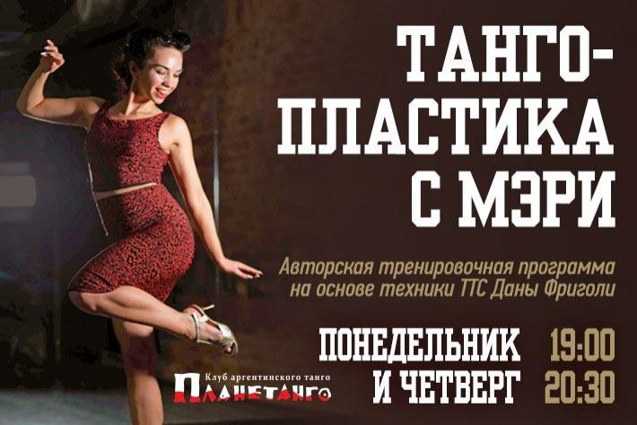 Танго-пластика с Мэри в Планетанго. Суббота: 12:00. Понедельник: 19:00.