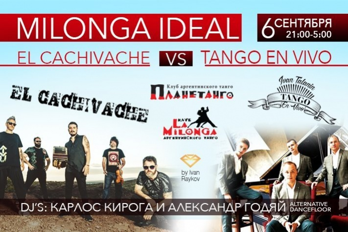 В пятницу 6 сентября - два оркестра в клубе Планетанго!!! EL CACHIVACHE и TANGO EN VIVO!!!