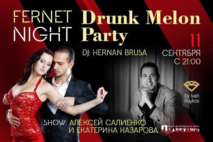 Милонга Fernet Night! Арбузная вечеринка! DJ - Эрнан Бруса! Шоу - Алексей Салиенко и Екатерина Назарова!